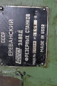 фрезерный станок